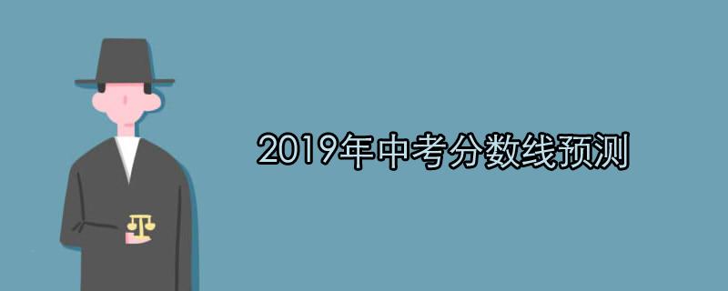 2019年中考分数线预测