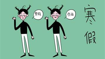 2019年朔州中小學寒假放假時間:1月24日