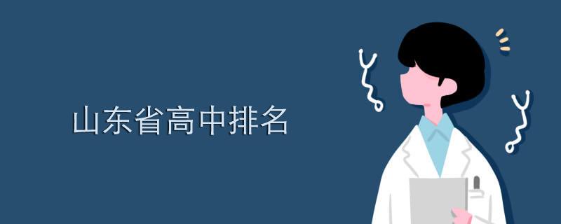 山东省高中排名