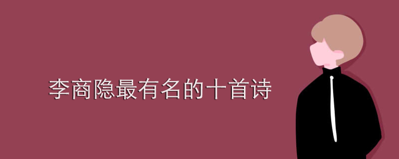 李商隐最有名的十首诗