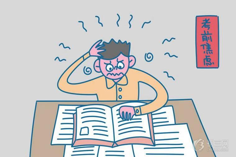 中考前心理压力太大怎么办