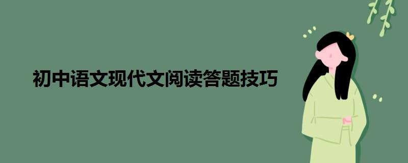 初中语文现代文阅读答题技巧