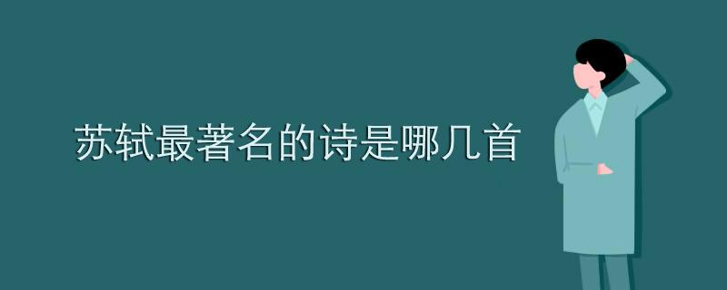 苏轼最著名的诗是哪几首