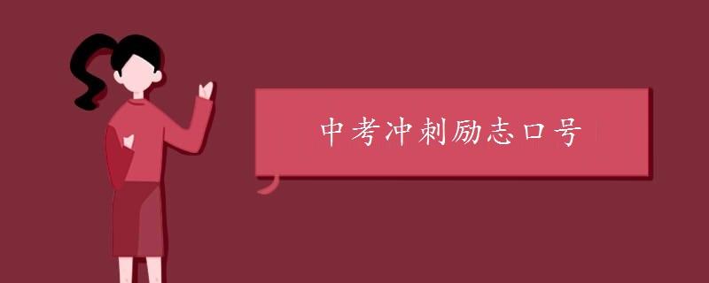 中考冲刺励志口号