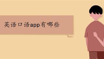 英语口语app有哪些