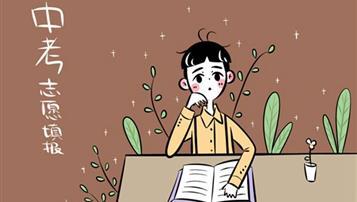 2019年福州中考志愿填报时间安排 什么时候中考填报志愿