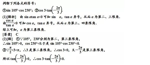 三角函数值符号判断例题及解析