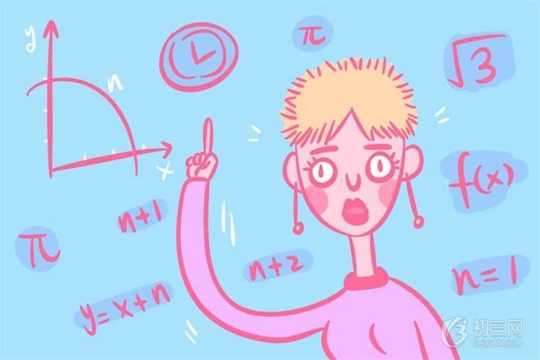初中数学公式总结 5种数学提分方法