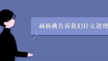 画杨桃告诉我们什么道理 有哪些启示