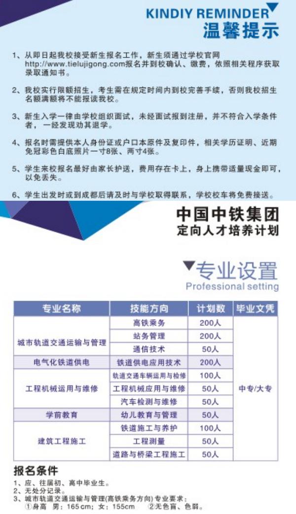 2019成都铁路技工学校招生简章