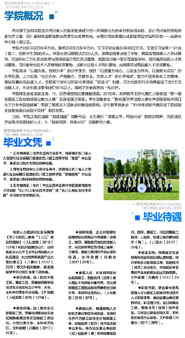 2019四川理工技师学院招生简章