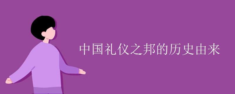 中国礼仪之邦的历史由来 为什么被称为礼仪之邦