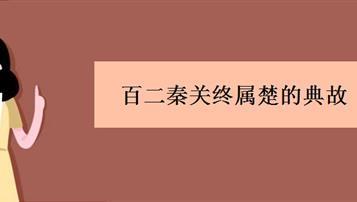 百二秦关终属楚的典故 有哪些出处