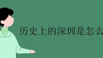 历史上的深圳是怎么样的 发展历程