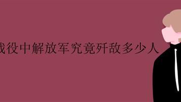 苏中战役中解放军究竟歼敌多少人