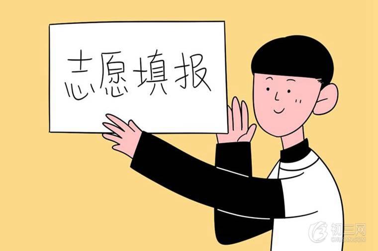 2019年江苏淮安中考志愿填报时间及报名方式