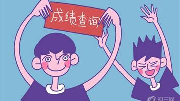 2019年四川遂宁中考成绩查询时间 什么时候查询成绩