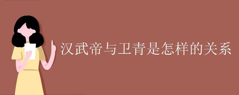 汉武帝与卫青是怎样的关系