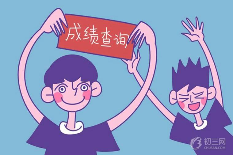 2019年江苏泰州中考成绩查询时间 什么时候查询成绩