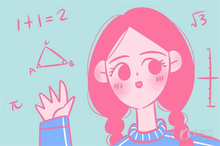 初一数学有什么学习方法 学习数学5大要素