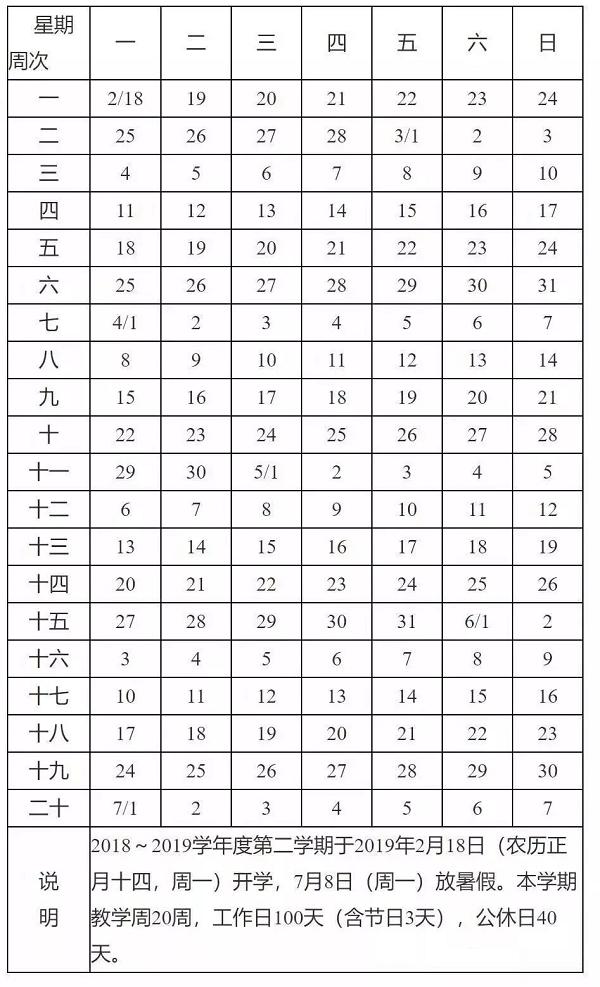 2019年天津暑假放假時間安排