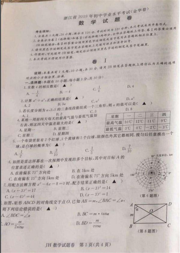 2019浙江金华中考数学试题