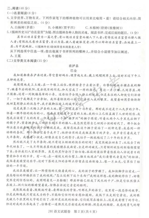2019浙江金华中考语文试题