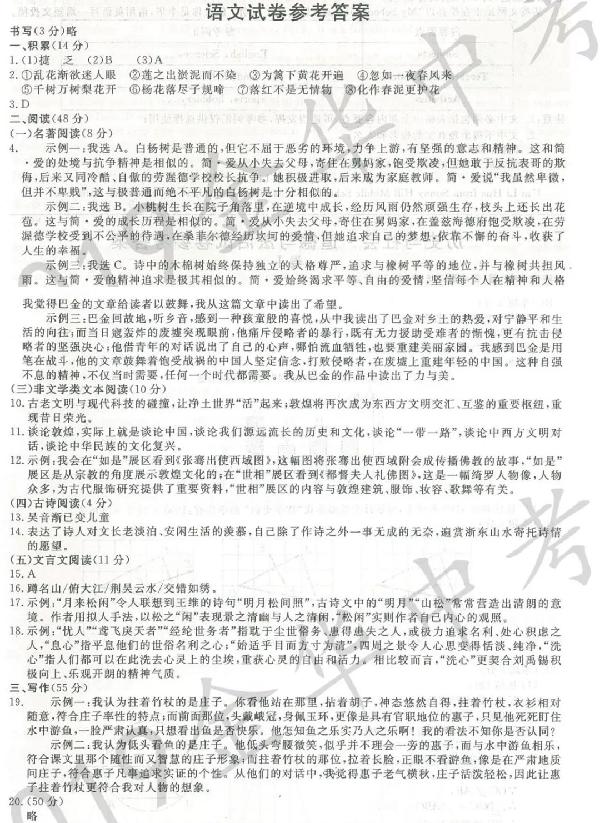 2019浙江金华中考语文试题答案