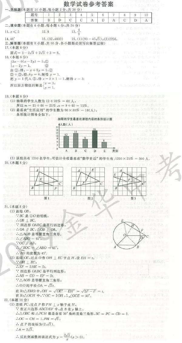 2019浙江金华中考数学试题答案