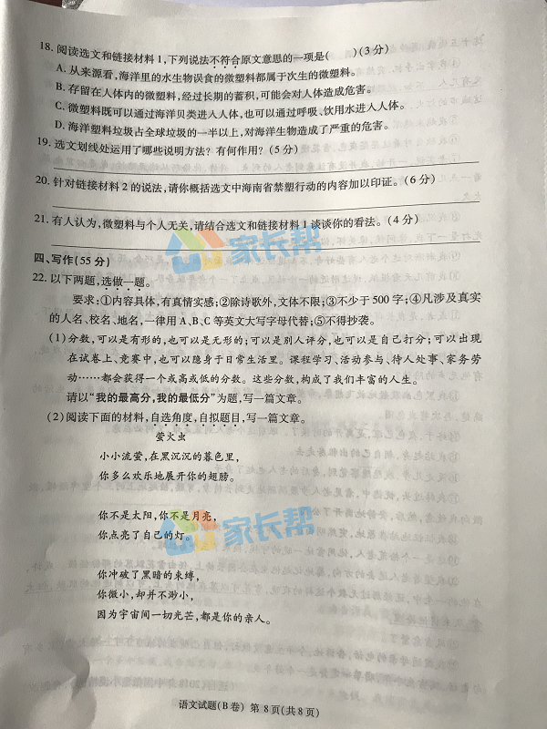 2019重庆中考B卷语文试题