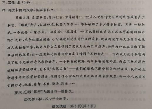 2018年山东东营中考语文作文题目.jpg