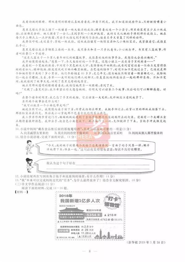 2019浙江杭州中考語文試題及答案