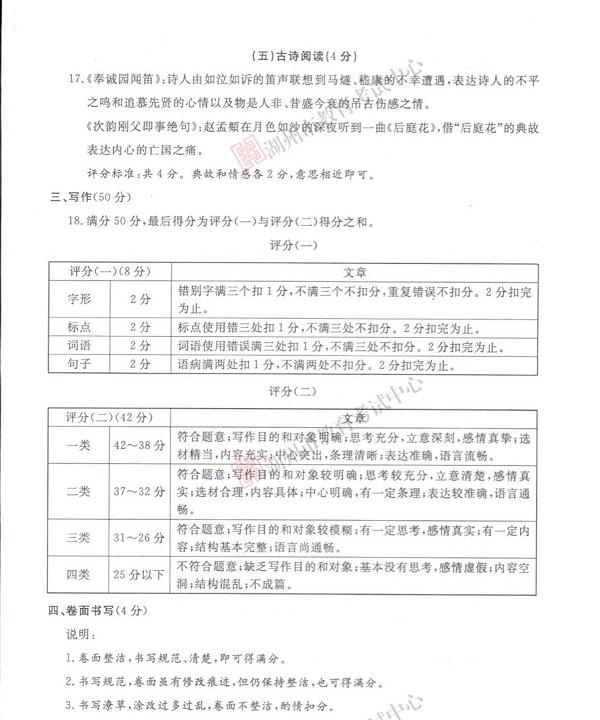 2019浙江湖州中考語文試題及答案