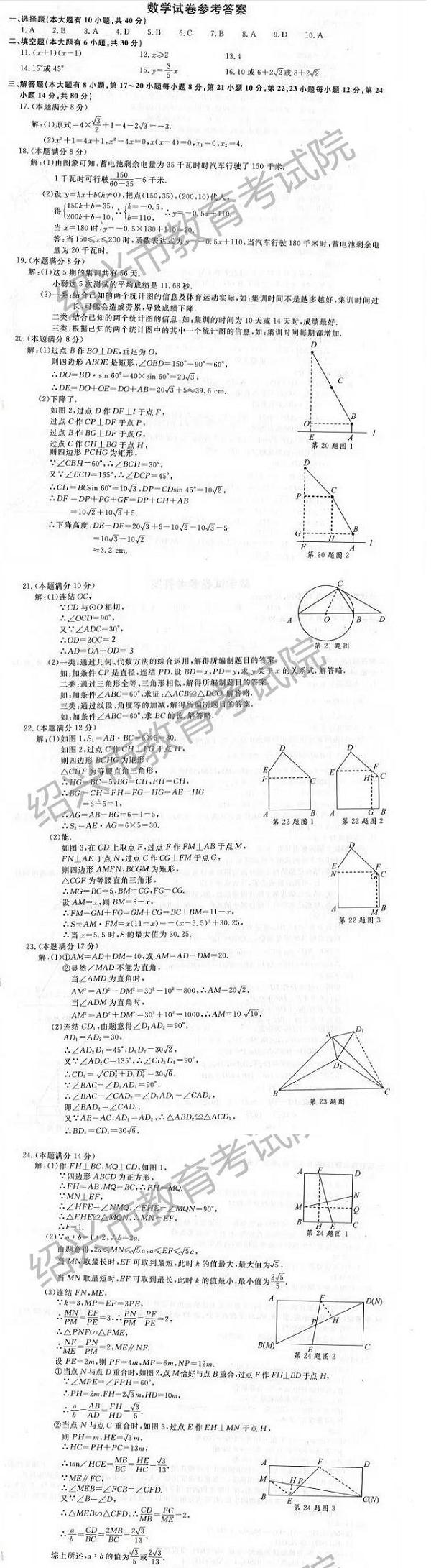2019浙江紹興中考數學試題及答案