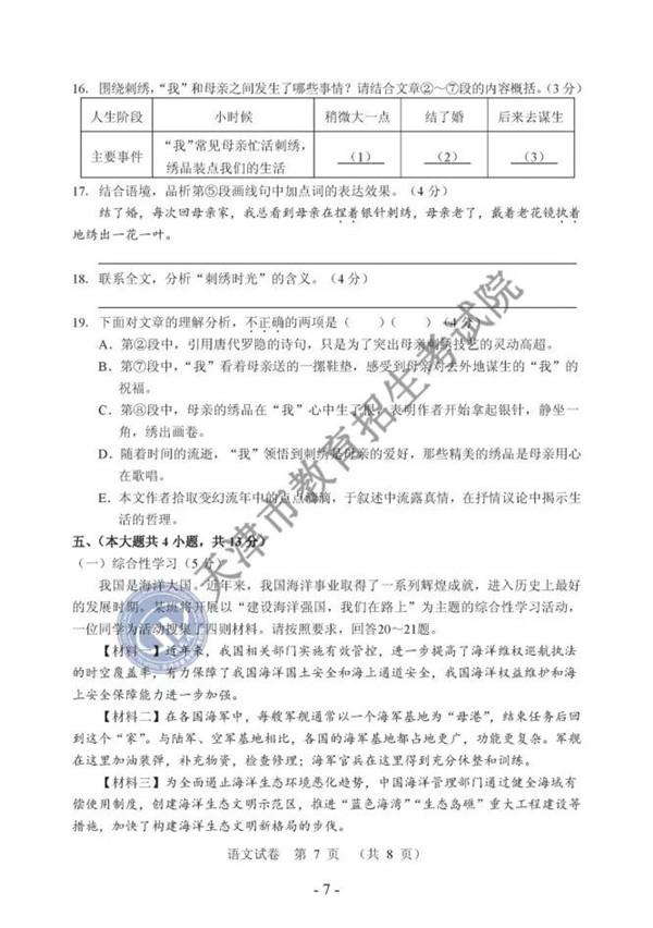 2019天津中考語文試題及答案