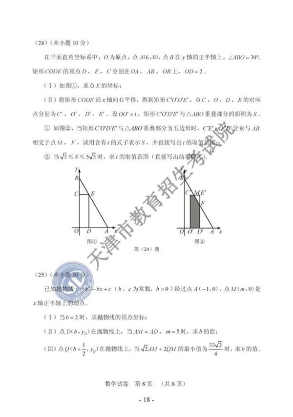 2019天津中考數學試題及答案