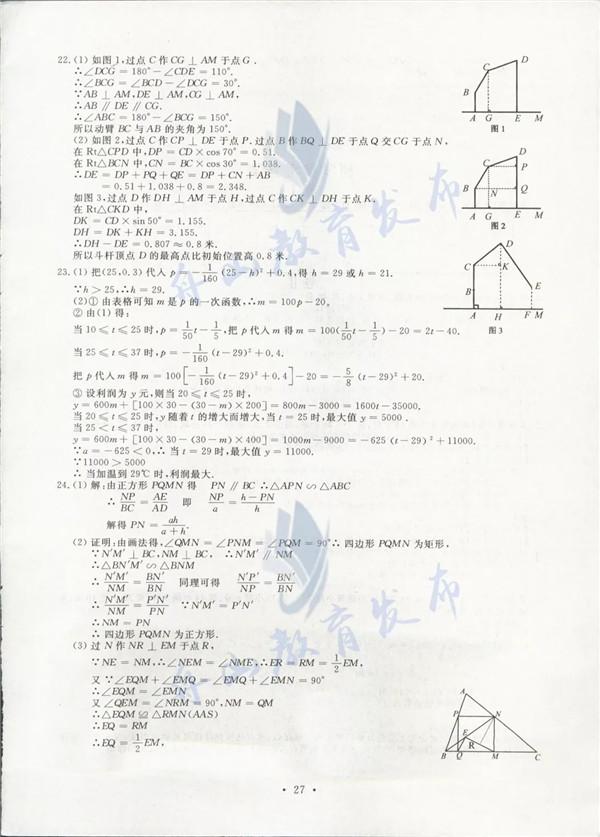 2019江蘇南京中考數學試題答案及解析