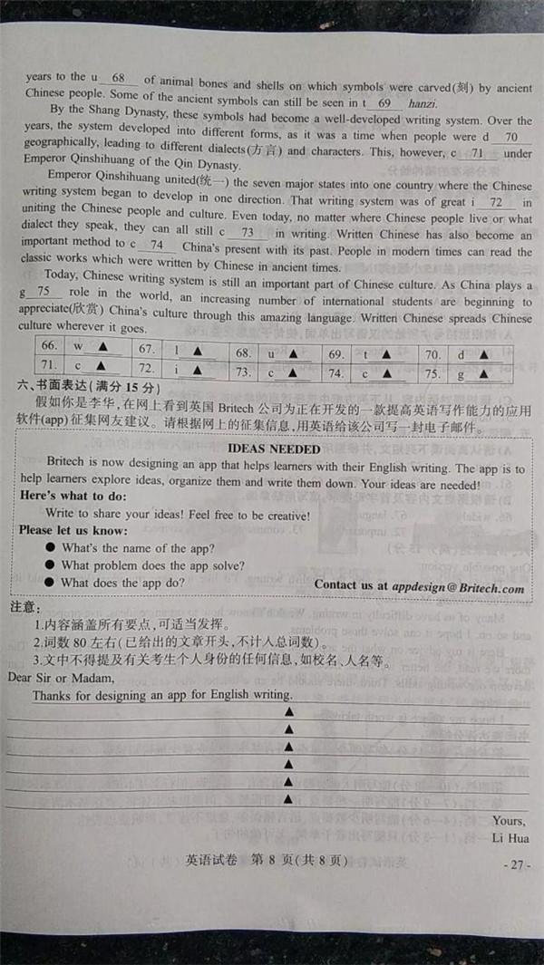 2019江蘇南京中考英語試題及答案