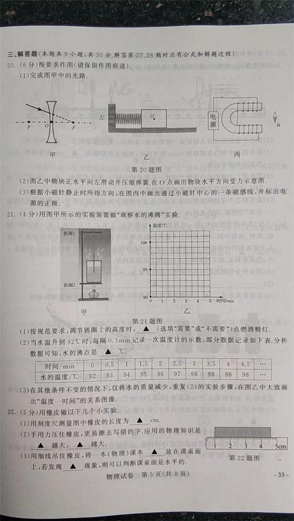 2019江蘇南京中考物理試題及答案