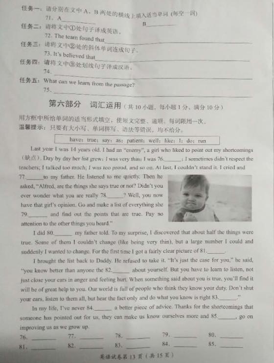 2019年四川達州中考英語真題【圖片版】13.jpg