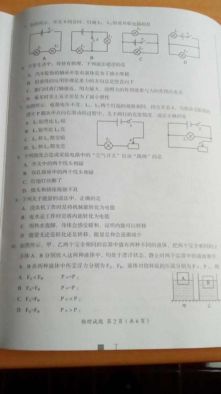 2019年四川廣安中考物理真題【圖片版】2.png