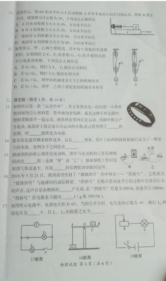 2019年四川廣安中考物理真題【圖片版】3.png