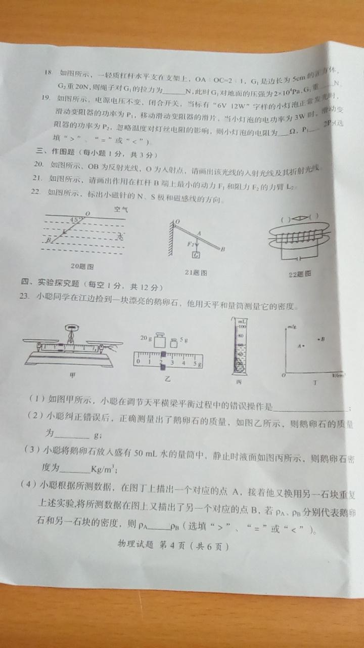 2019年四川廣安中考物理真題【圖片版】4.png