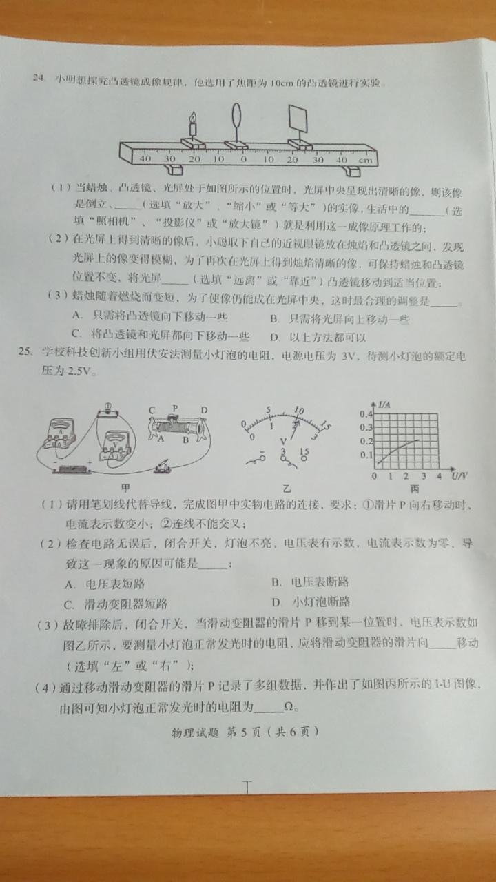 2019年四川廣安中考物理真題【圖片版】5.png
