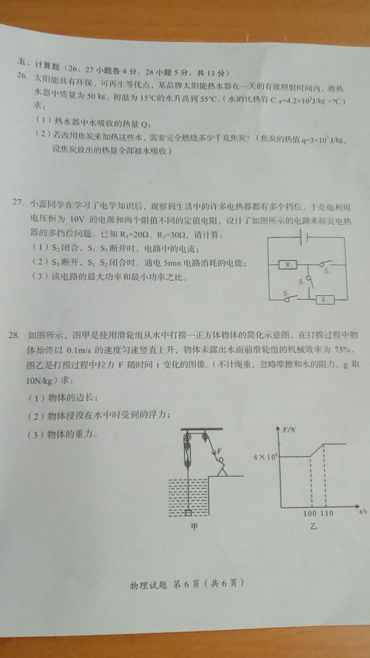 2019年四川廣安中考物理真題【圖片版】6.png