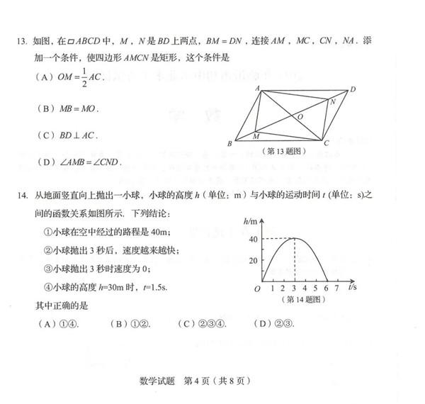 2019山東臨沂中考數學試題