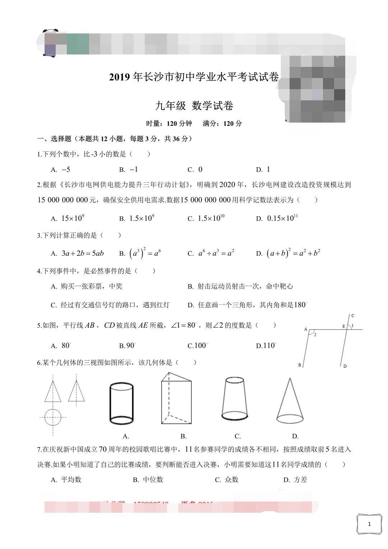 2019年湖南長沙中考數學真題及答案【圖片版】.jpg