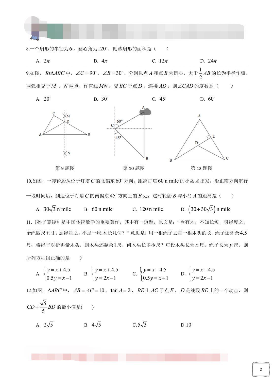2019年湖南長沙中考數學真題及答案【圖片版】2.jpg
