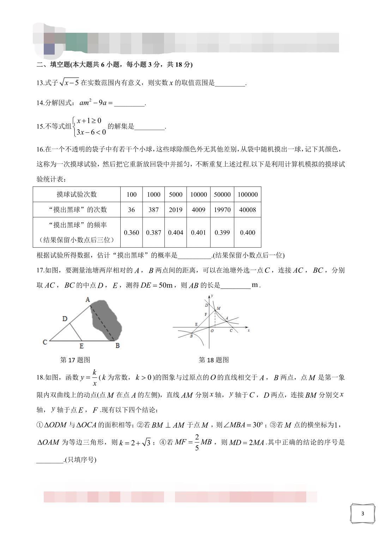 2019年湖南長沙中考數學真題及答案【圖片版】3.jpg