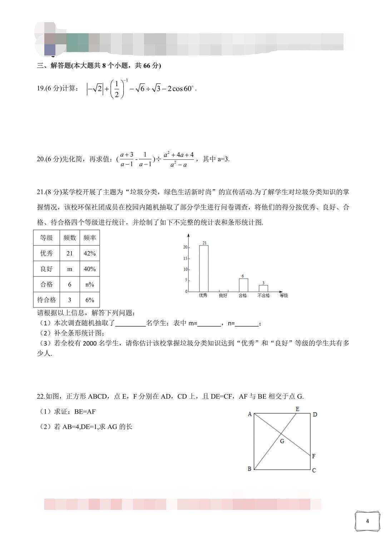 2019年湖南長沙中考數學真題及答案【圖片版】4.jpg